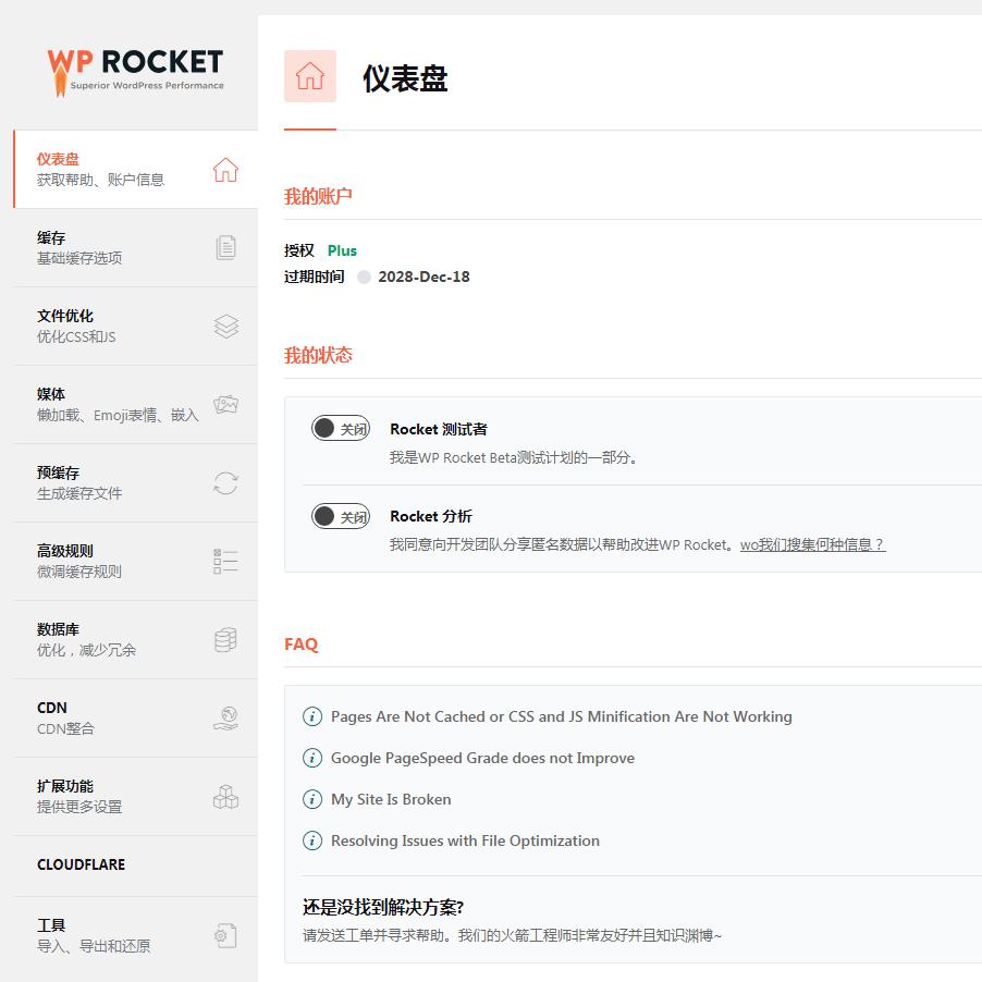 中文版WP Rocket缓存火箭加速优化插件[更新至V3.5.1]