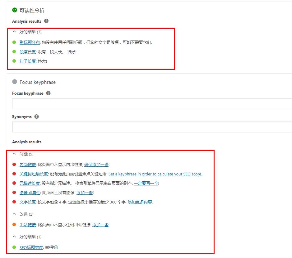 人工翻译Yoast SEO Premium V13.3插件中文版高级版 搜索引擎优化